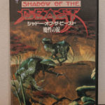 Shadow Of The Beast (1) Front