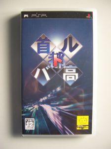 Shutokou Battle (1) Front