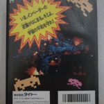 Space Invaders 90 (2) Back