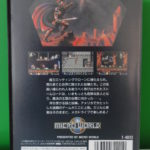 Stormlord (2) Back