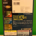 Strider Capcom Gamebooks Edition (2) Back