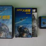 Super Daisenryaku (3) Contents