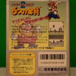 Super Mario Land 2 6 Golden Coins (2) Back
