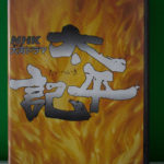 Taiga Drama Taihiki (1) Front