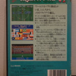 Tecmo World Cup '92 (2) Back
