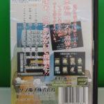 Tel Tel Mahjong (2) Back