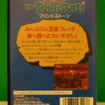 The Flintstones (2) Back