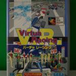 Virtua Racing (1) Front