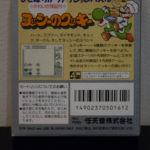 Yoshi's Cookie (2) Back