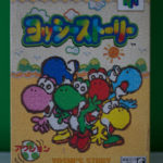 Yoshi's Story (1) Front