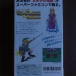 ZeldaNoDensetsuKamigamiNoTriforce()Back