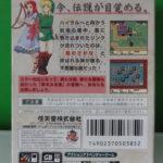 Zelda No Densetsu Yume O Miru Shima Dx (2) Back