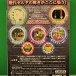 Zeruda No Densetsu Collection (2) Back