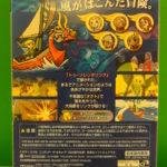 Zeruda No Densetsu Kaze No Takuto (2) Back