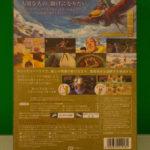Zeruda No Densetsu Sukaiwodo Sodo Special Edition (2) Outer Back