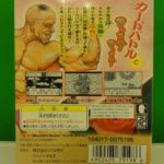 Cho Aniki Oroko No Tamafuda (2) Back