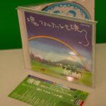 Katamari Damacy Soundtrack