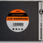 Makyo Densetsu (2) Back