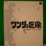 Wanda To Kyozō Guide & Art Book
