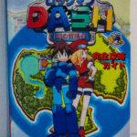 Rockman Dash Guide Book
