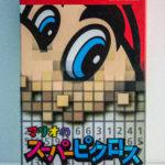 Mario'sSuperPicross()Front