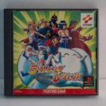 Lightning Legend Daigo No Daibouken (1) Front