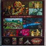 Zelda Musou Apocalypse Of Disaster Treasure Box (2) Back