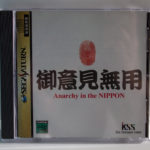 Goiken Muyou Anarchy In The Nippon (1) Front