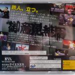 Goiken Muyou Anarchy In The Nippon (2) Back
