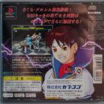 Street Fighter Ex Plus Alpha (2) Back